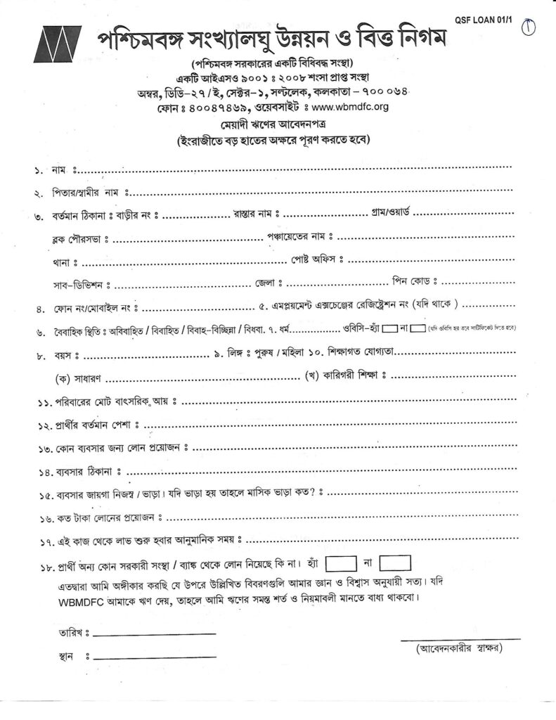 Wbmdfc term loan application form for business wbxpress term loan bengalipage1 wajeb Image collections