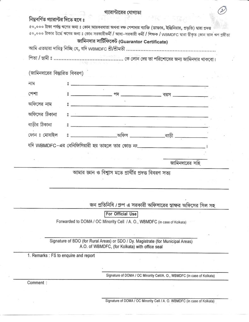 Wbmdfc term loan application form for business wbxpress term loan bengalipage2 wajeb Image collections