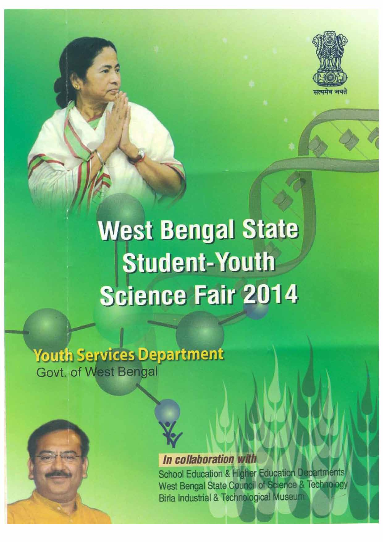 West Bengal State Student Youth Science Fair, 2014