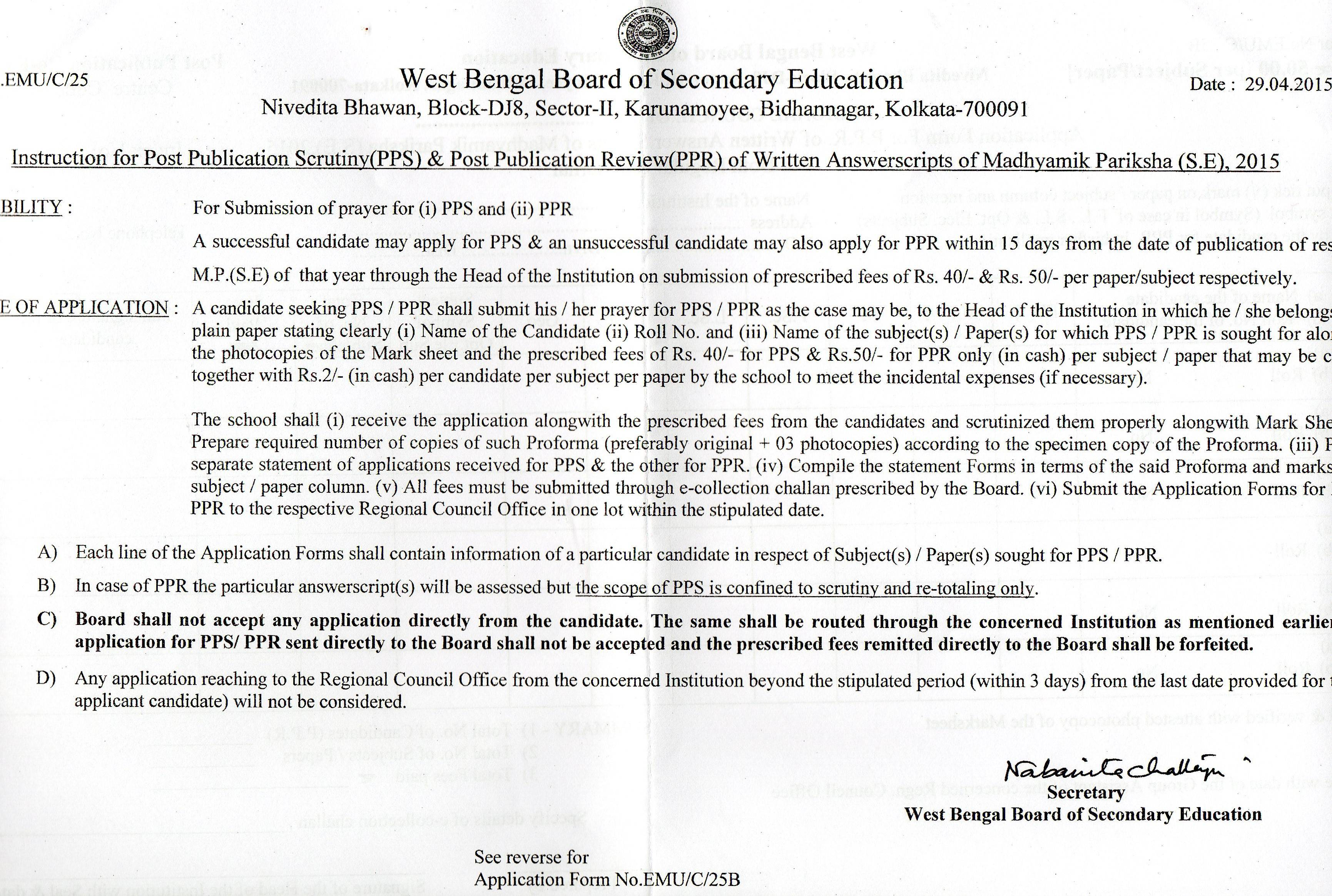 PPS/ PPR of Answer scripts of Madhyamik Pariksha, 2015