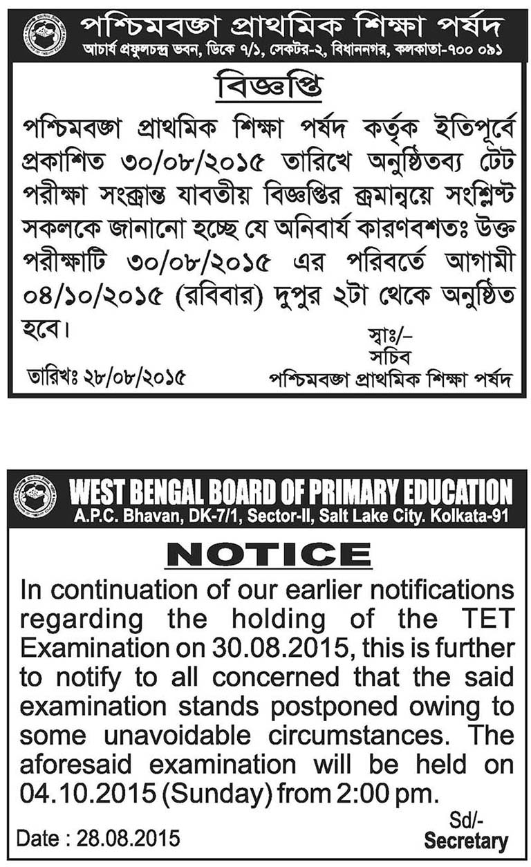 Primary TET, 2015 Postponed and Rescheduled on 04.10.2015