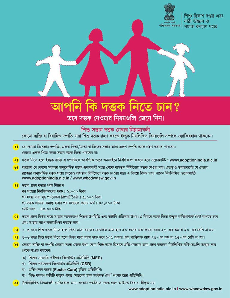 West-Bengal-Child-Adoption