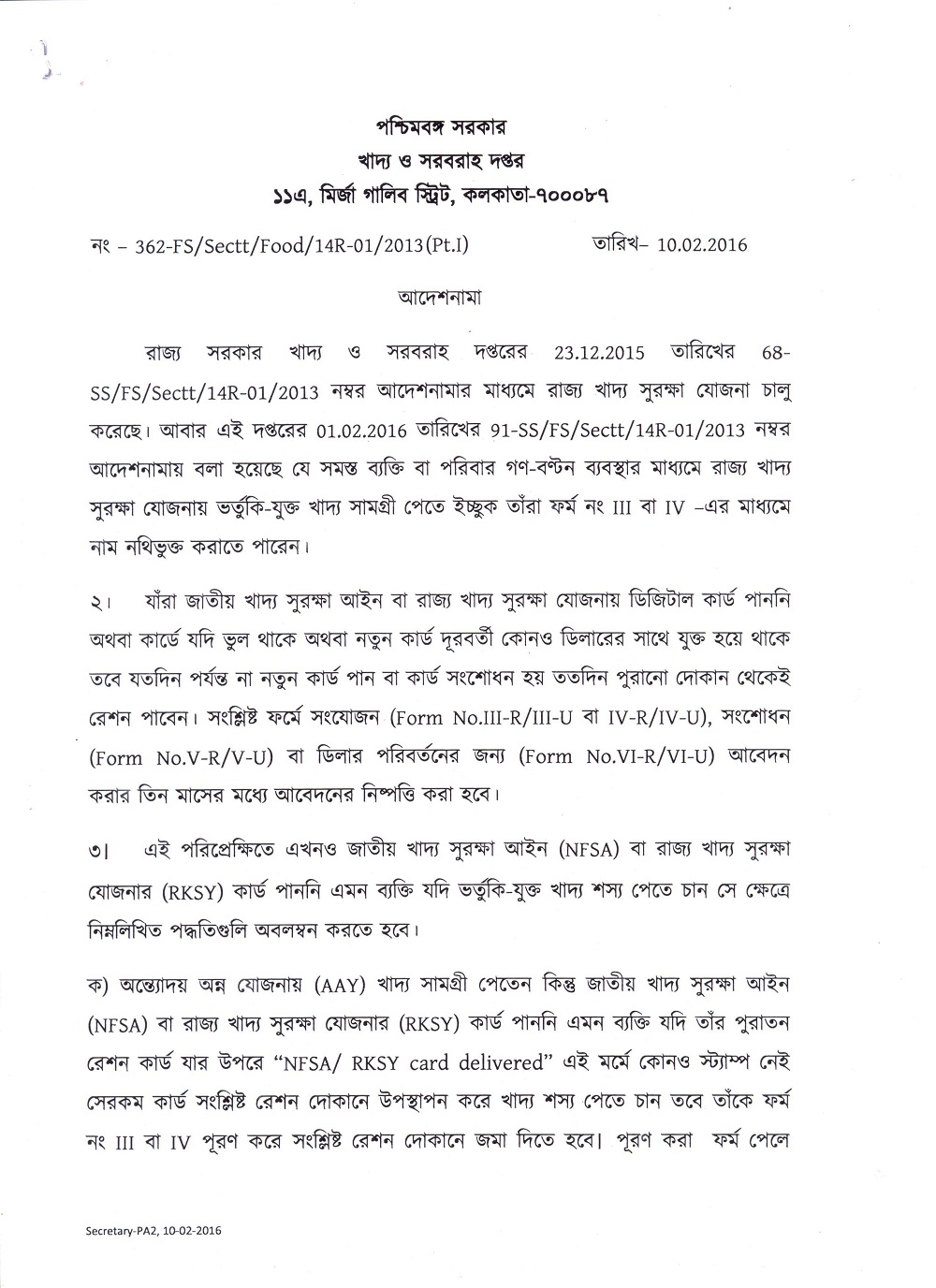 Distribution of Foodgrain on Submission of Old Ration Card