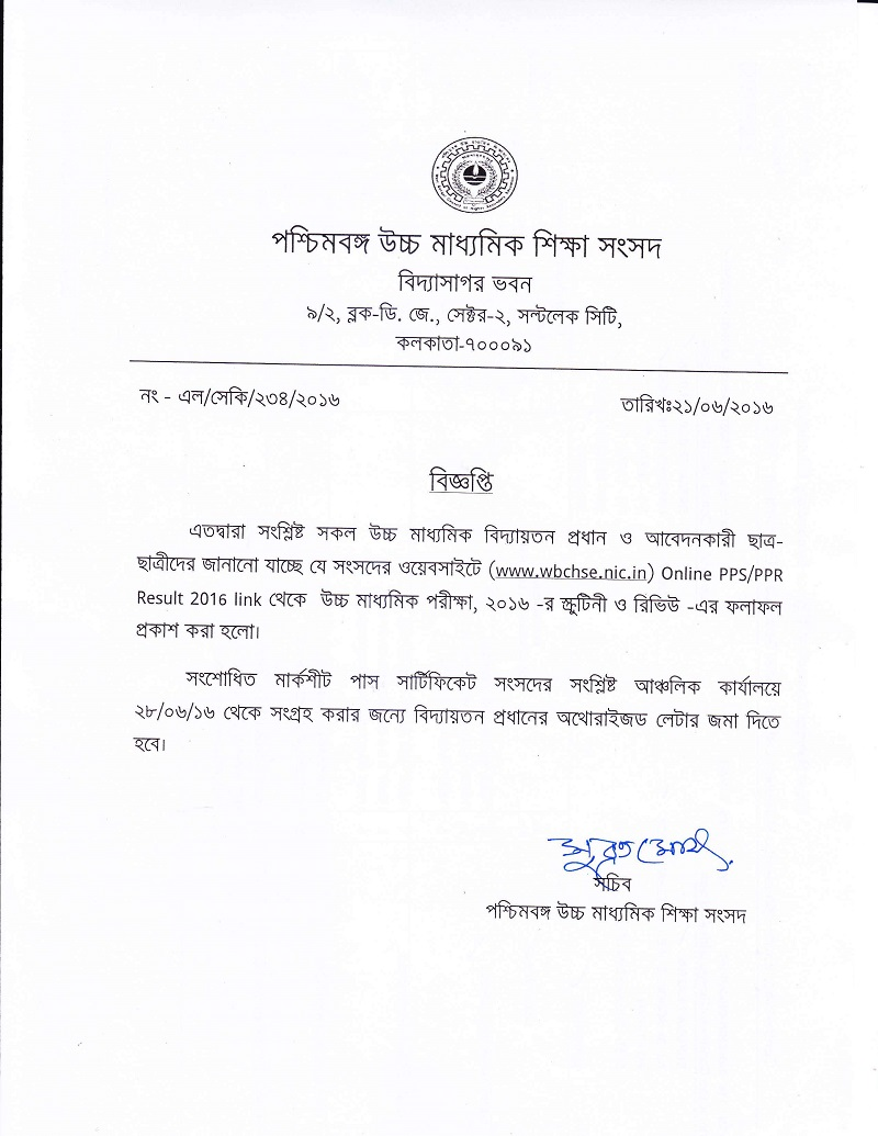 Results of PPS/PPR of H.S. Examination, 2016
